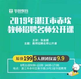 【9.9抢购】2019赤坎教师招聘名师公开课