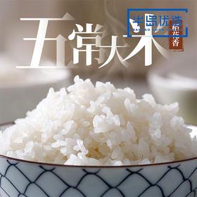稻花香五常大米 香甜软糯 回味无穷 没有菜也能吃三大碗 五斤装包邮