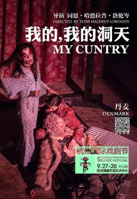 2019杭州国际戏剧节|丹麦肢体剧《我的,我的洞天》