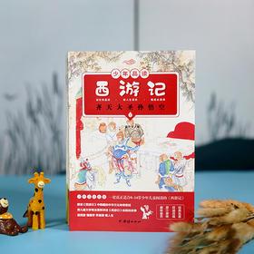 《少年品读西游记》(全4册)  解读《西游记》中隐藏的中华文化神奇密码,读经典西游,取人生真经,悟成长真谛。