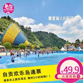 (007专属链接)【海汤燊海森林】49.9元,一票畅玩自贡欢乐岛!