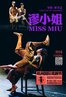 2019杭州国际戏剧节|廖书艺《谬小姐》