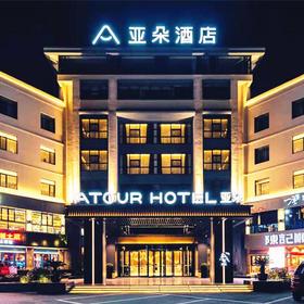 【苏州•吴江】汾湖亚朵酒店·周庄 2天1夜自由行套餐