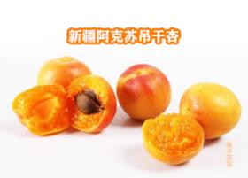新疆阿克苏四团小红杏 3.5斤/箱 顺丰包邮