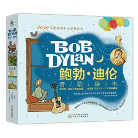 《鲍勃·迪伦诗歌绘本》(全4册)诺贝尔文学奖得主诗歌绘本