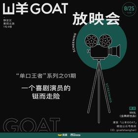 上海山羊GOAT【特别放映会】