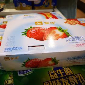蒙牛8连杯草莓味