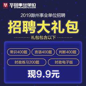【电子版 +面授课程  】2019滁州事业单位招聘 大礼包