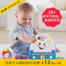 费雪 新生儿宝宝婴儿益智玩具 DMW53 智玩宝宝医药箱(双语)