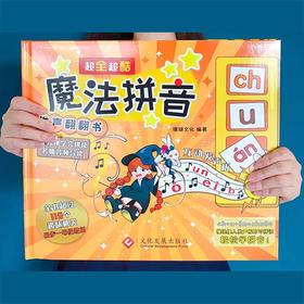 【3-6岁】自学拼音神器!《魔法拼音发声翻翻书》,100个可发声机关,让孩子边玩边掌握拼音、熟读200+汉字!