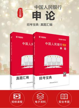 2020华图版中国人民银行招聘考试专用教材·申论招考宝典+真题汇编 2本(塑封装)