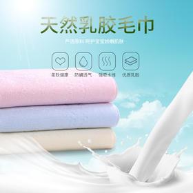 【泰国除螨乳胶毛巾】泰国进口 防螨乳胶毛巾 婴幼儿面料进口乳胶净味毛巾