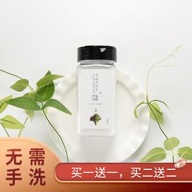 【买一送一】天然免手洗除菌果蔬洗涤盐 快速去除农药残留