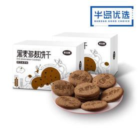 黑麦郎低GI饱腹代餐全麦饼干 无糖精 孕妇零食 卡脂压缩 粗粮饼干520g 28包/盒