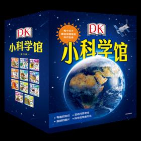 DK小科学馆:每个孩子都应该拥有的知识宝库(全11册)