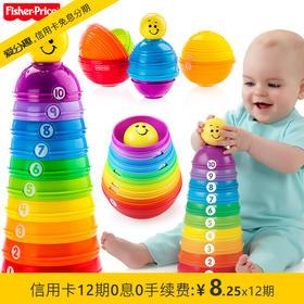 费雪 叠叠乐宝宝早教益智玩具婴儿层层叠彩虹杯礼物玩具 K7166 6M+