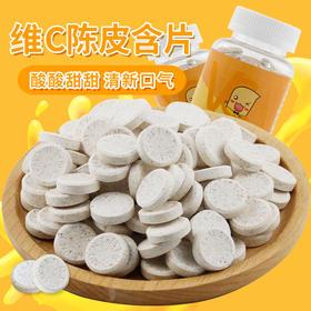 【买二送一】陈皮VC糖 丰富维生素  酸甜可口 办公室零食 老少皆宜