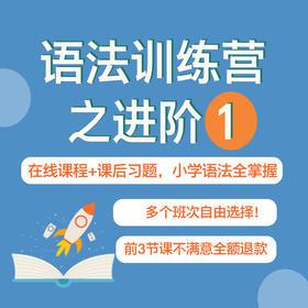 语法训练营之进阶1