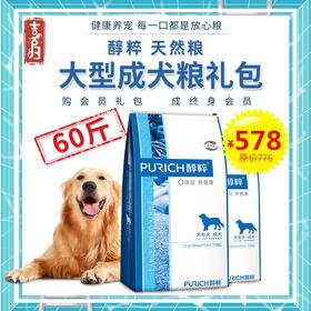 【醇粹会员礼包】喜归 丨醇粹天然粮60斤 自然均衡大型犬成犬粮15kg*2包