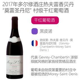 【预售】 Tortochot Morey St Denis Rouge 2017 多尔修酒庄莫雷圣丹尼村级红葡萄酒
