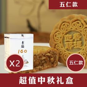 素猫中秋礼盒【1圣地蝉月+2素猫粉】五仁款,最后50盒