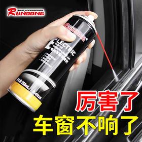 电动车窗润滑剂268ml 车窗润滑 消除杂音 保护胶条防老化 卡车之家