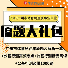 2019年广州市体育局直属事业单位招聘原题大礼包