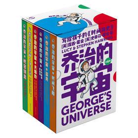 《乔治的宇宙》(共6册)独家赠品版  史蒂芬·霍金&露西
