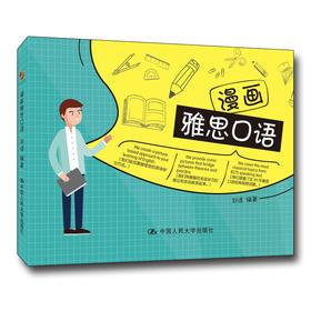 漫画雅思口语 刘波 人大出版社