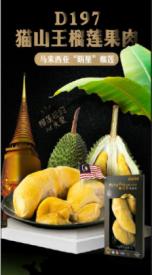 马拉西亚猫山王榴莲果肉300克