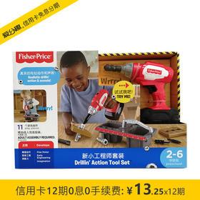 费雪 早教启智玩具 新小工程师套装 DVH16 4岁+