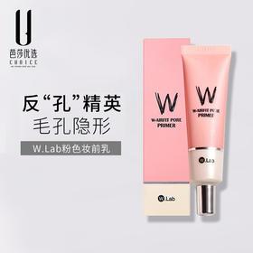 韩国W.lab粉色妆前乳wlab隔离素颜霜隐形毛孔持久打底控油保湿遮瑕