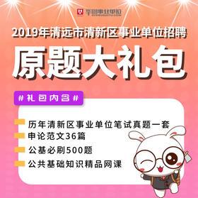 2019年清远市清新区事业单位招聘原题大礼包(含历年原题)