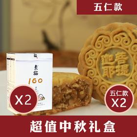 素猫中秋礼盒【2圣地蝉月+2素猫粉】五仁款,最后50盒