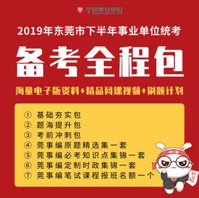 2019年东莞市下半年事业单位统考备考全程包