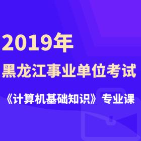 2019年黑龍江事業單位考試《計算機基礎知識》專業課