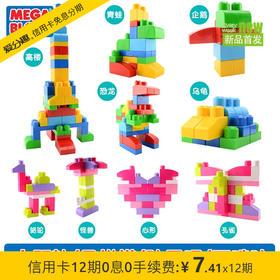 费雪 大颗粒复活节兔积木盒 80片大块积木玩具 GGB70 1岁+
