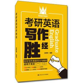 考研英语写作胜经 徐西坤 人大出版社