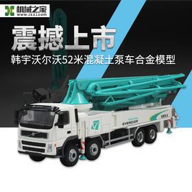 韩宇泵车模型52CX52米 沃尔沃VOLVO 水泥混凝土泵车1:50工程模型