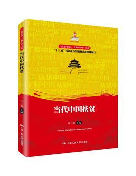 """当代中国扶贫(""""认识中国·了解中国""""书系)中文版 汪三贵 中国人民大学出版社"""