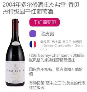 【预售】 Tortochot Chanbertin Grand Cru 2004 多尔修酒庄杰弗雷-香贝丹 特级园红葡萄酒