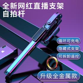 新升级版蓝牙自拍杆直播支架三脚架+遥控器+补光灯一体式手机支架