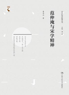 范仲淹与宋学精神(中国哲学新思丛书) 李存山 人大出版社