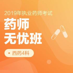 【藥學_無憂班】2019年執業藥師考試無憂班套餐課程