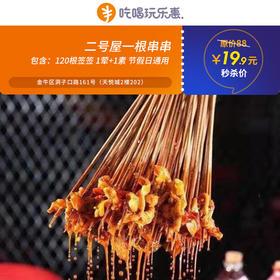 【金牛区】味道超级正宗的串串香,仅19.9就能抢购原价88元二号屋一根串串豪华双人套餐,整整120串+1荤+1素,吃到扶墙走!!