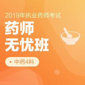 【中藥學_無憂班】2019年執業藥師考試無憂班套餐課程
