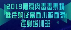 肉毒毒素精准注射及富血小板血浆注射培训班  DSXY  9.21-22青岛
