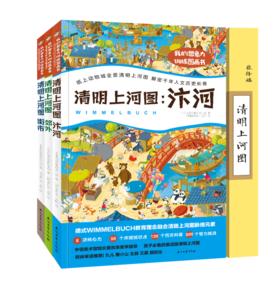 我的想象力训练图画书:清明上河图-139个历史百科