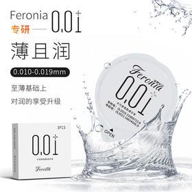 安全套Feronia0.01超薄避孕套 001超润避孕套 菲罗尼亚