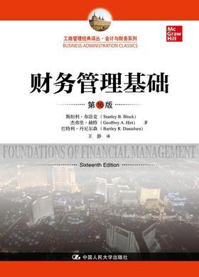 财务管理基础(第16版)(工商管理经典译丛·会计与财务系列)
